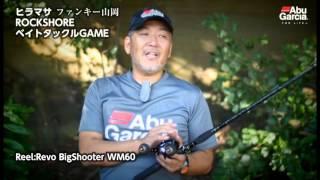 ファンキー山岡 ヒラマサROCKSHORE ベイトタックルゲーム