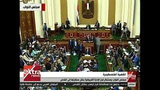 غرفة الأخبار   مجلس النواب يستنكر قرار الإدارة الأمريكية بنقل سفارتها إلى القدس