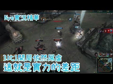 【Nye實況精華】3比1逆風開局依然屌虐 這就是實力的差距(By.小佑)