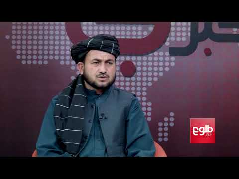 TAWDE KHABARE: Reports On Russia's Support To Taliban Discussed