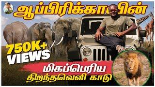 World Famous African Safari | Tamil Trekker