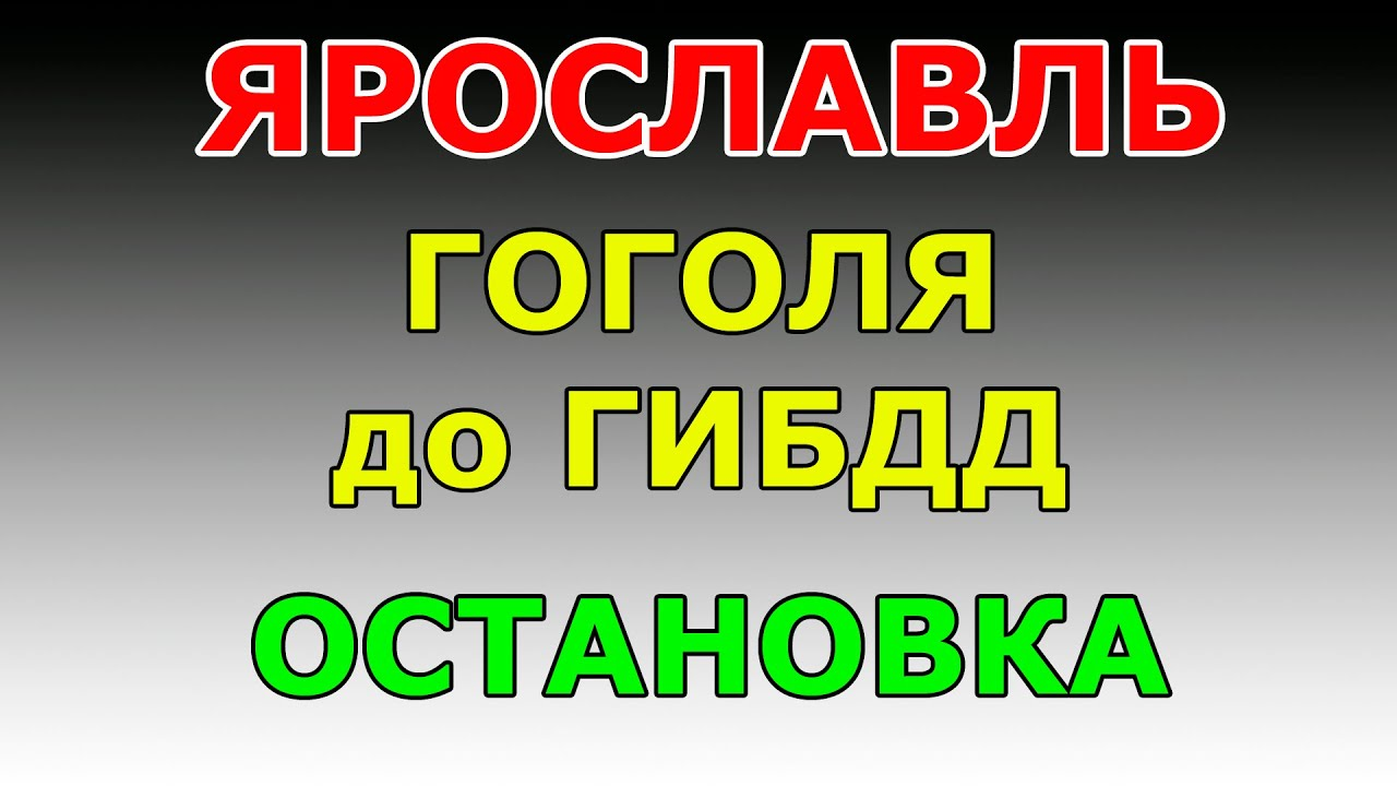 ОСТАНОВКА  ул. Гоголя до ГИБДД.  маршрут ГИБДД №2 г. Ярославль