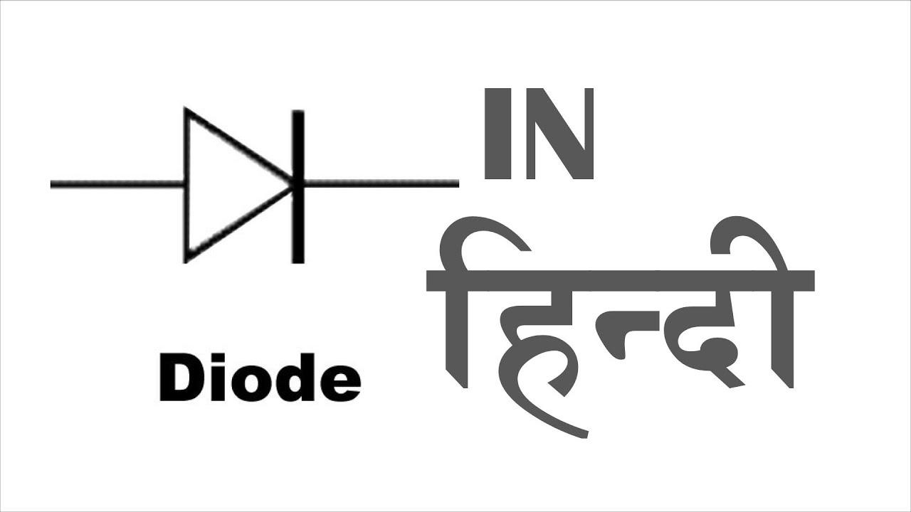 Diode In Hindi