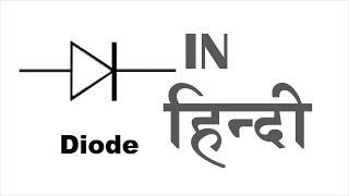 Diode in Hindi - Lecture 2