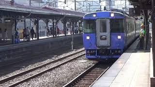 臨時特急ニセコ 函館行 小樽駅発車