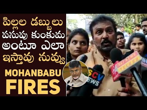 Manchu Mohan Babu Fires On Chandrababu Naidu Like Never Before   Manastars