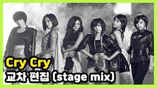 [추억의명곡] 티아라(T-ARA) - Cry Cry 교차편집 (stage mix)