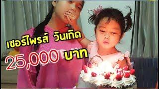 เซอร์ไพรส์วันเกิด-ใยบัว-ไลฟ์สด-ep-2-ครบ-13-ปี-ฉลอง-2-ล้านซับฯ-วันนี้