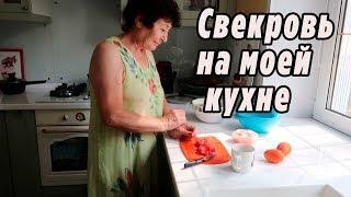 VLOG: Наш урожай / Свекровь готовит