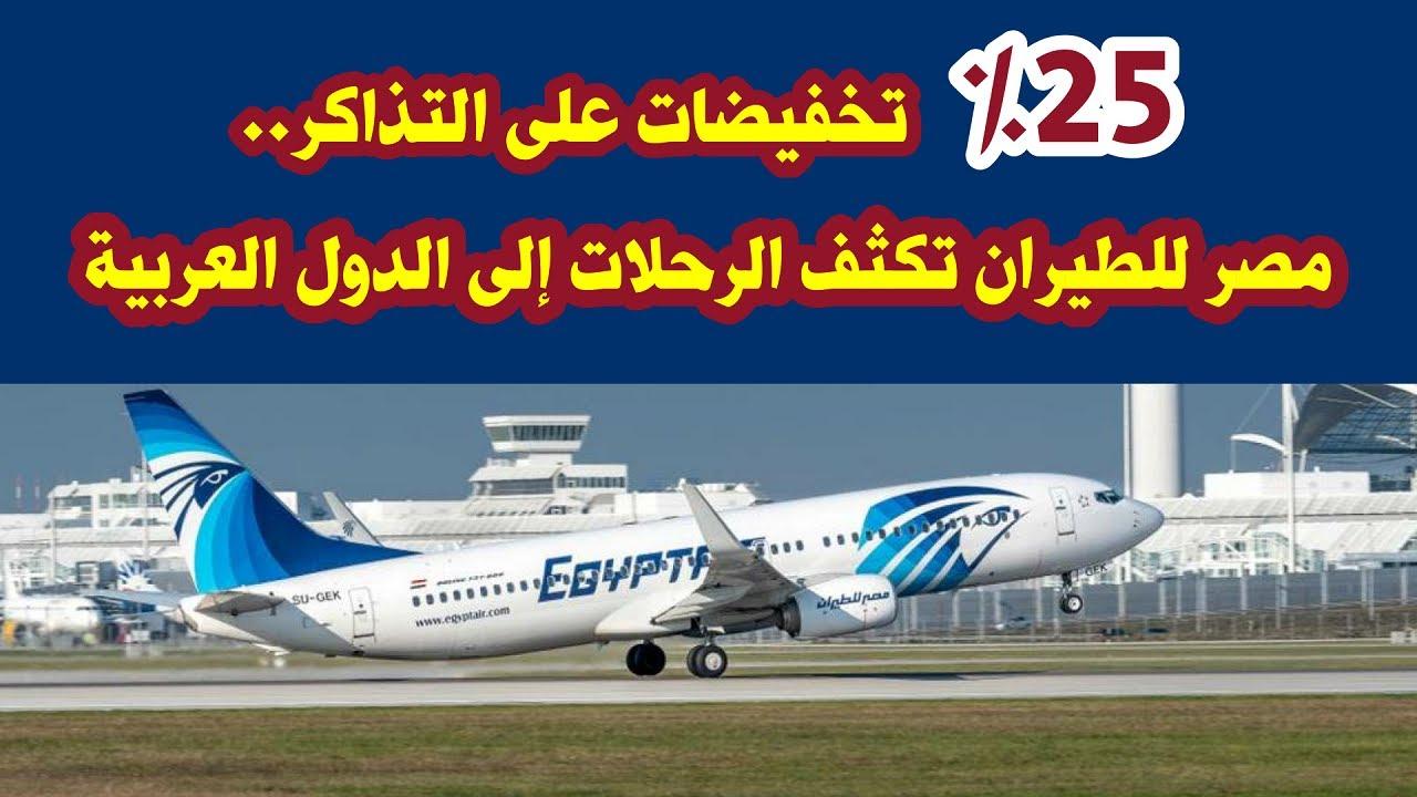 تكثيف رحلات مصر للطيران وتخفيضات 25% إلى الدول العربية