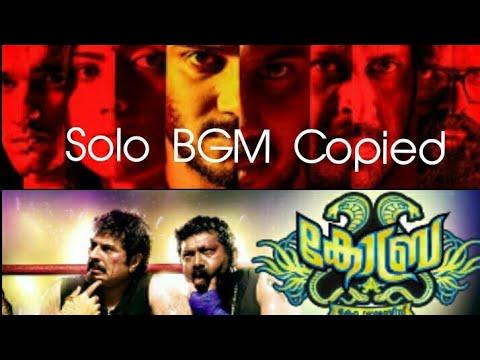 Solo Movie  BGM Copied From Mammotty's Cobra | ബാപ്പയുടെ തന്നെ കോപ്പി അടിച്ചു