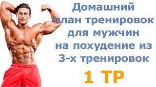 Домашний план тренировок для мужчин на похудение из 3-х тренировок (1 тр)