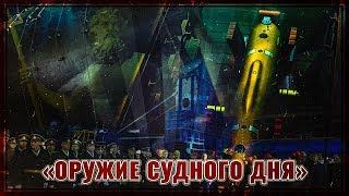 Оружие судного дня: подводный флот России тихо шагнул в новую эпоху