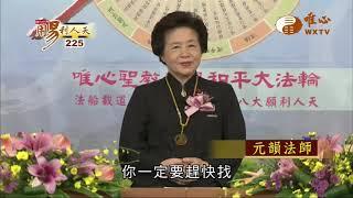 元馥法師、元韻法師、元耀法師(3)【用易利人天225】| WXTV唯心電視台