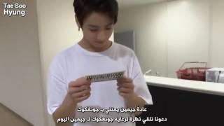 مهمة جونغكوك من فرقه BTS (مترجم)