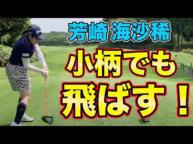 小柄でも飛ばす!芳崎海沙稀が小竹莉乃と中島世衣良の2人とラウンドします。