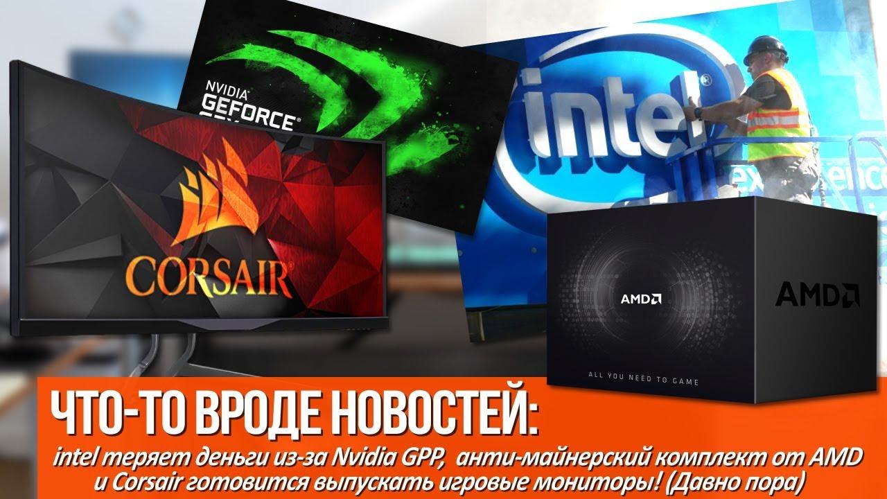 intel теряет деньги из-за Nvidia GPP и антимайнерский комплект от AMD