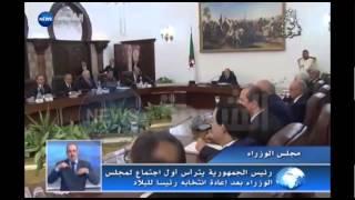 الرئيس عبد العزيز بوتفليقة يترأس أول مجلس للوزراء بعد إعادة إنتخابه