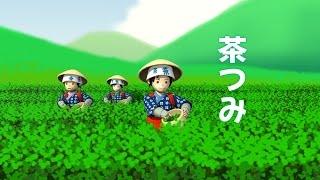 ♪ 茶つみ (夏もちかずく八十八夜)