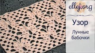 ♥ Узор крючком ЛУННЫЕ БАБОЧКИ для основного полотна • Схема вязания • Moon Butterfly crochet stitch