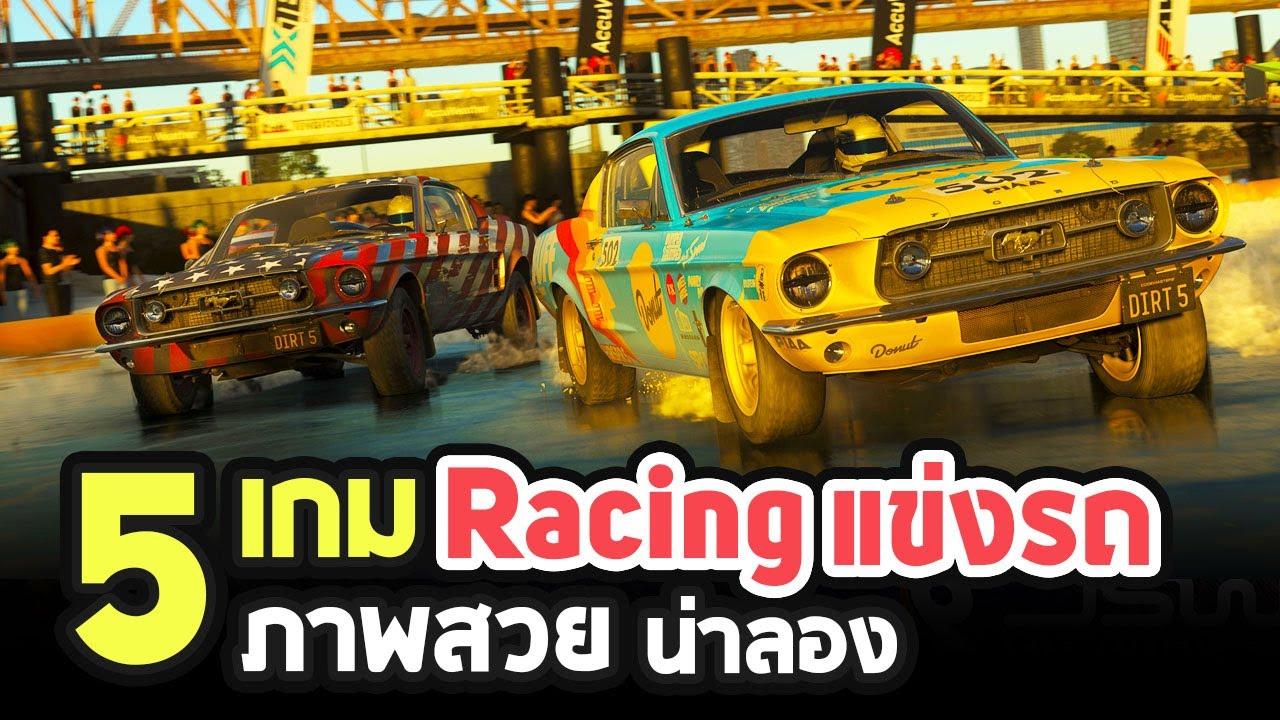5 เกม Racing แข่งรถ ภาพสวยที่น่าลอง ในปี 2020