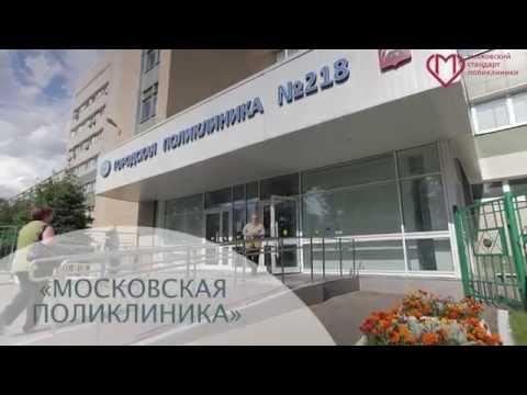 Московский стандарт поликлиники
