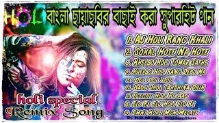 Holi Special Nonstop Dj Song Bengoli Old Movies Dj 2019 || Holi Nonstop Bengoli Dj ||JBL Pawar Dj Kd
