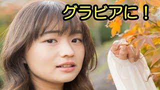 「めざまし」で人気、ミス東大・篠原梨菜がグラビアに! 篠原梨菜 検索動画 30