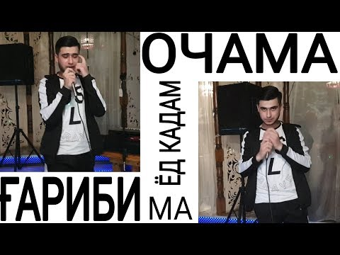VIP TJ EMI-B - ГАРИБИ ма ёд кадам ОЧАМА (2019)
