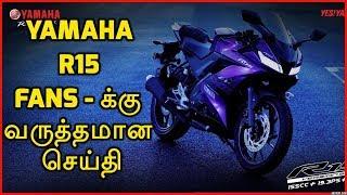 Yamaha R15 V3 ரசிகர்களுக்கு வருத்தமான செய்தி | Yamaha R15 V3 Bike Price Increased | Yamaha