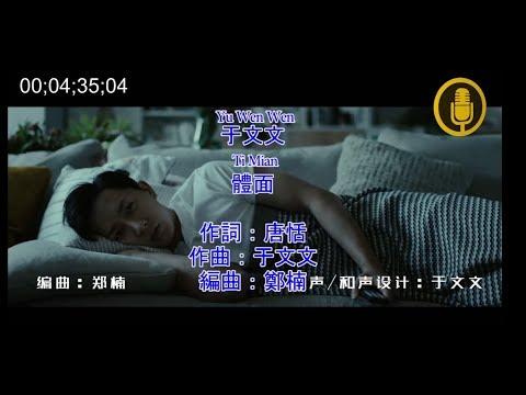 于文文 - 體面 / Yu Wen Wen - Ti Mian KTV Pinyin