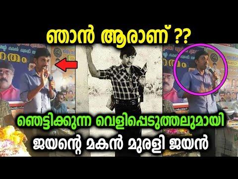 ഞെട്ടിക്കുന്ന വെളിപ്പെടുത്തലുമായി ജയന്റെ മകൻ മുരളി ജയൻ | Actor Jayan | Malayalam Film News