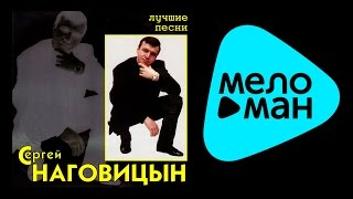 СЕРГЕЙ НАГОВИЦЫН - ЛУЧШИЕ ПЕСНИ / SERGEY NAGOVITSYN - LUCHSHIE PESNI