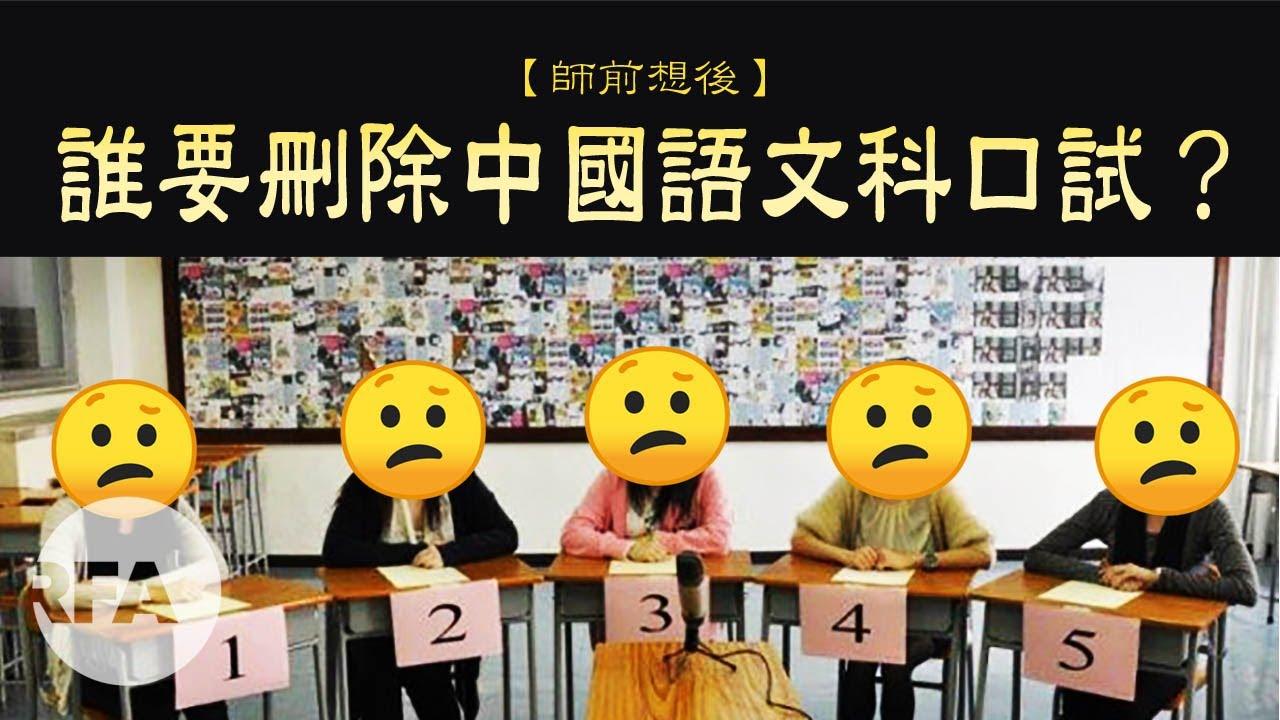 【師前想後】誰要刪除中國語文科口試?