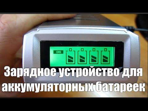 Посылка №8 с AliExpress - Зарядное устройство для аккумуляторных батареек типа AA/AAA Nicd/NiMH