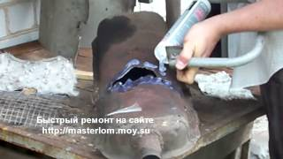 Как отремонтировать _ прогоревший глушитель