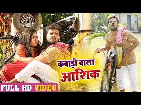 #Video - कबाड़ी वाला आशिक़ | #Khesari Lal Yadav , काजल राघवानी & #Antra Singh Priyanka | Bhojpuri Song