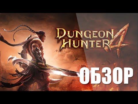 Dungeon Hunter 4 для IPhone и IPad. Обзор AppleInsider.ru