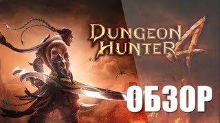 Dungeon Hunter 4 для iPhone и iPad. Обзор AppleInsider.ru