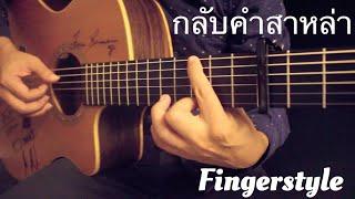 กลับคำสาหล่า - ไมค์ ภิรมย์พร Fingerstyle Guitar Cover by Toeyguitaree (Tabs)