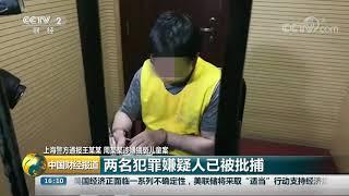 [中国财经报道]上海警方通报王某某 周某某涉嫌猥亵儿童案 两名犯罪嫌疑人已被批捕| CCTV财经