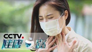 [健康之路]久咳不愈莫小视 咳嗽变异性哮喘发病原因| CCTV科教
