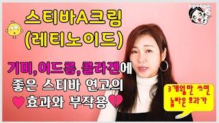 ★스티바,레티노이드크림의 놀라운효과, 기미,여드름,각질…