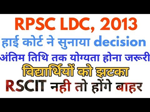 Rpsc ldc 2013 high court final decision | rscit , typing test rajasthan high court decision