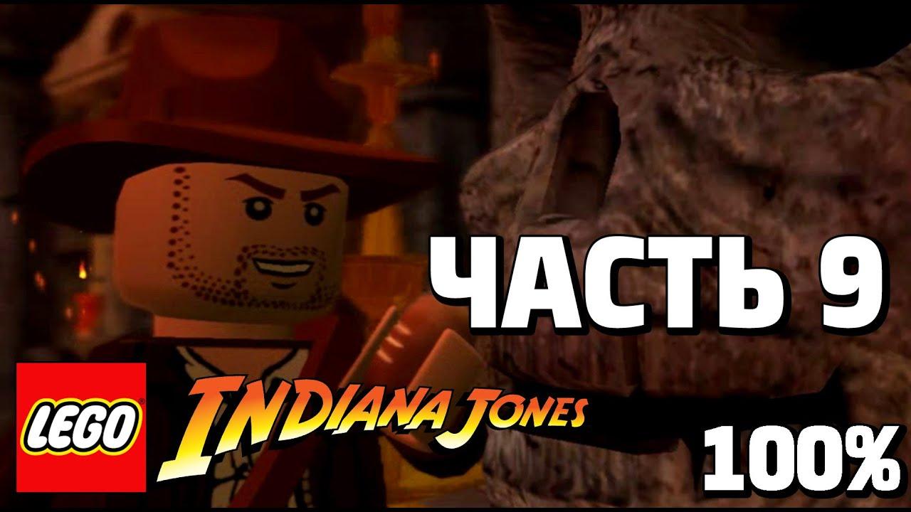 LEGO Indiana Jones: The Original Adventures 100% Прохождение - Часть 9 - Храм Кали