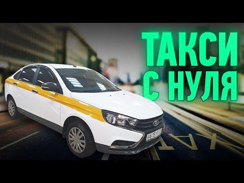 Работа в ТАКСИ. ПЕРВЫЕ ШАГИ / С чего начать / Позитивный таксист