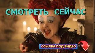 Алиса в Зазеркалье в Хорошем Качестве hd 720 ОНЛАЙН  Выход фильма онлайн Премьера На Русском