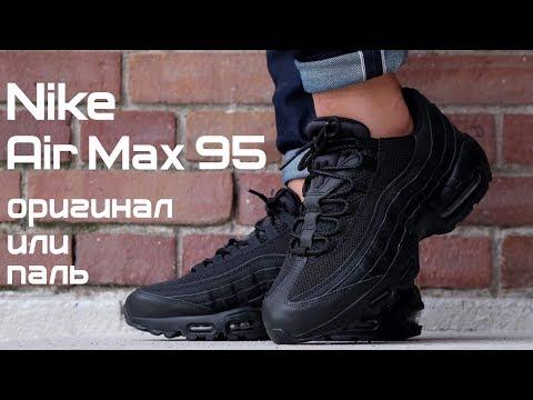 ??? ???????? ???????? Nike Air Max 95 ?? ????????    AT6146