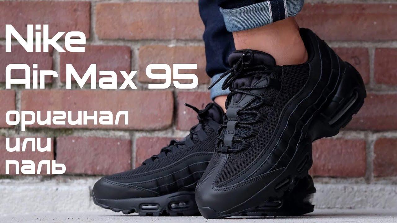 Как отличить оригинал <b>Nike Air Max 95</b> от подделки || AT6146-001 ...