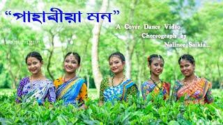 O Pahariya Mon //Assamese Cover//Choreograh by Nalinee Saikia